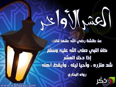 http://3.bp.blogspot.com/-_vosop0Hv1M/UfaOzIeT4vI/AAAAAAAATUg/oe-OPDwtZ6s/s400/10-terakhir-ramadan.jpg