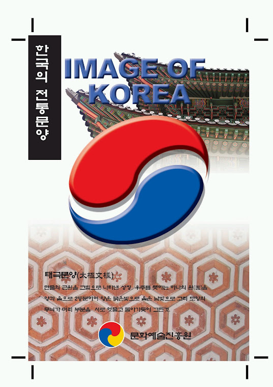 IMAGE OF KOREA  韓國의 紋樣