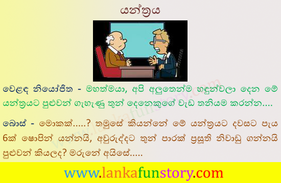 Sinhala Jokes-Machine