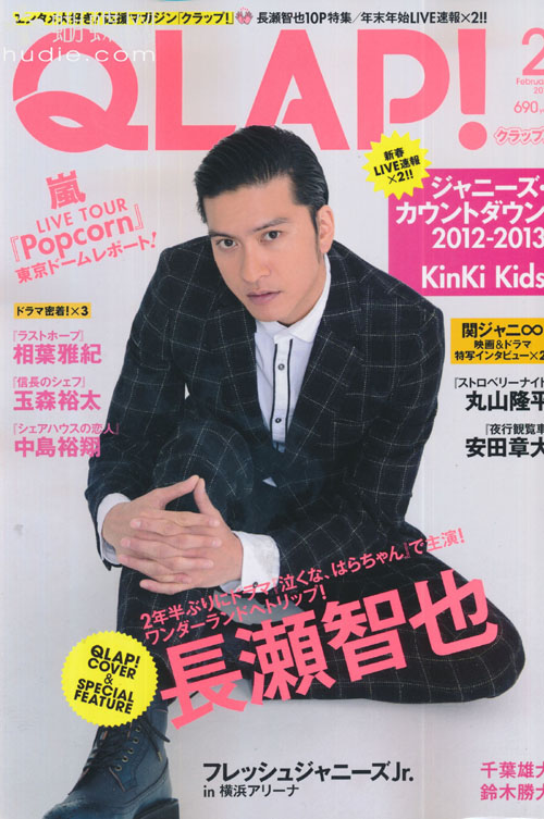 QLAP! (クラップ) February 2013 Tomoya Nagase 長瀬智也 (TOKIO)