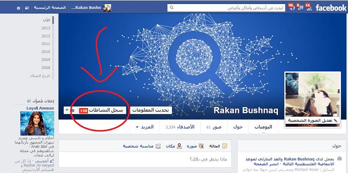 الفيس بوك يقوم بحفظ كلمات البحث في حسابات الفيس بوك ادخل واكشف كلمات البحث التي أجريت