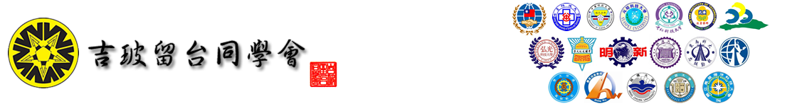 吉玻留台同學會-資訊網站