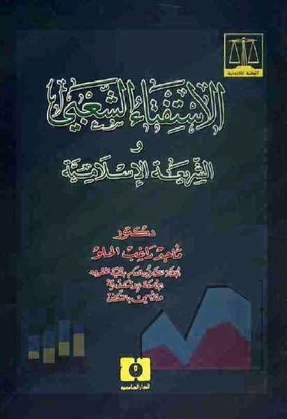 الاستفتاء الشعبي والشريعة الإسلامية - ماجد راغب الحلو