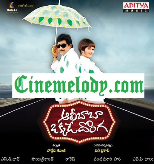 Ali Baba Okkade Donga Telugu Mp3 Songs Free  Download -2014