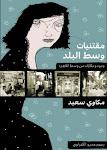 كتاب مصاحب