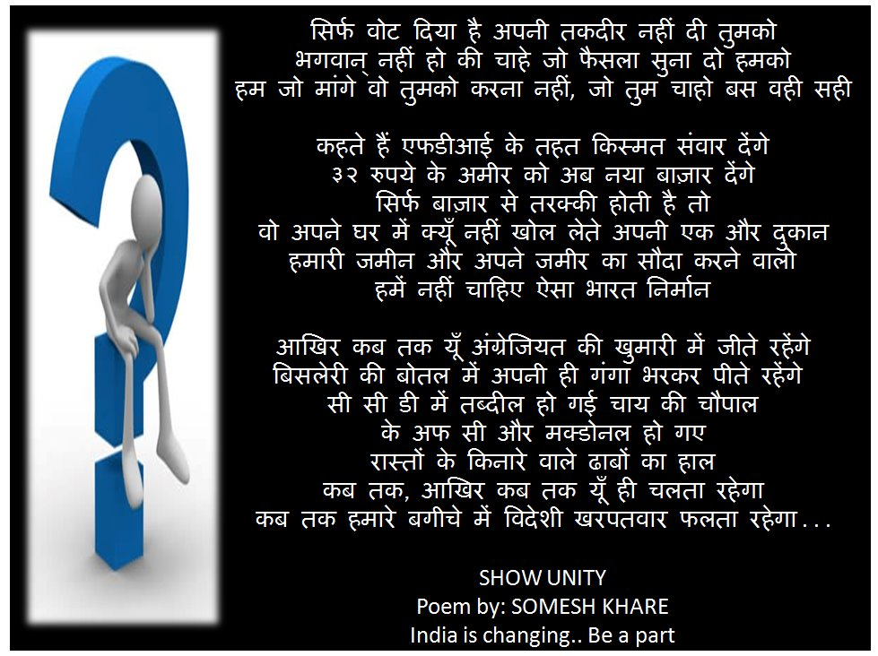 poems on corruption in hindi Collection of famous hindi poems by dinkar, bachchan, dushyant, and other famous poets प्रसिद्ध हिंदी कविताएं, गीत का संग्रह.