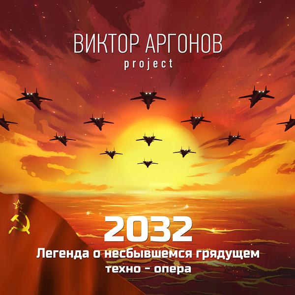 композитор Виктор Аргонов - электронная опера «2032: Легенда о несбывшемся грядущем»  title=