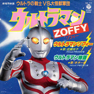 Ultraman Zoffy: Ultra Warriors vs The Giant Monster Army The Movie