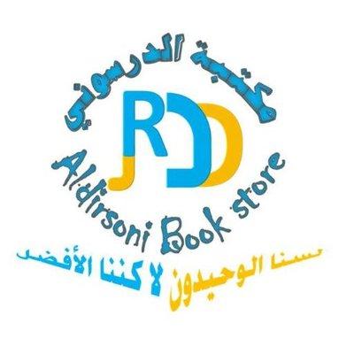 مكتبة الدرسوني - الرياض