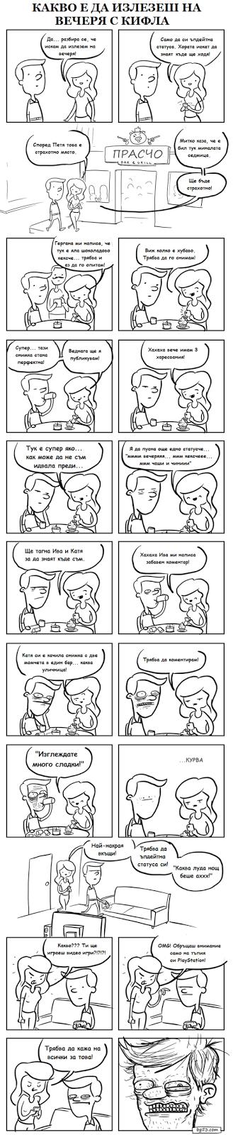 Какво е да излезеш на вечеря с Кифла Смях смешни картинки и снимки с надписи
