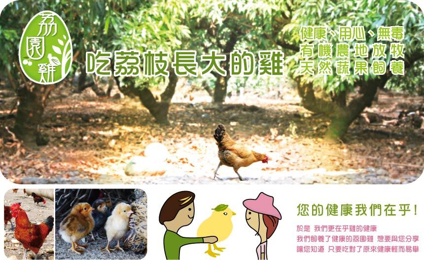 荔園農場-有機香蕉 古早雞、閹雞、養生土雞蛋 禮盒