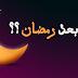 الحلقة 45 (بعد رمضان):