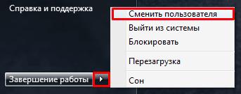 как зайти с правами администратора windows 7