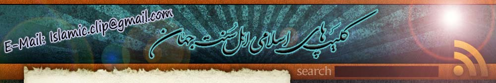 کليپ های اسلامی اهل سنت جهان