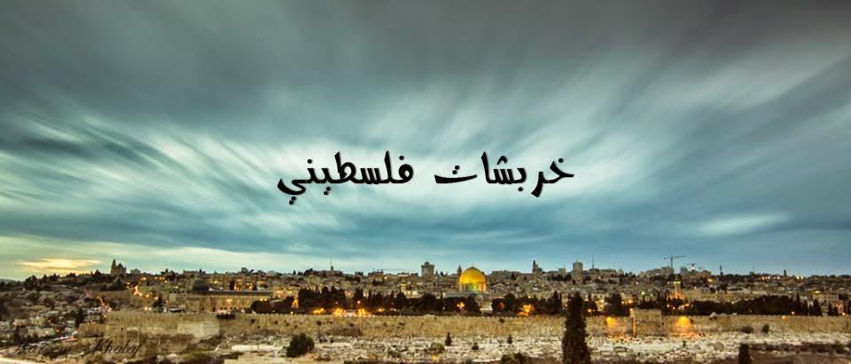 خربشات فلسطينية