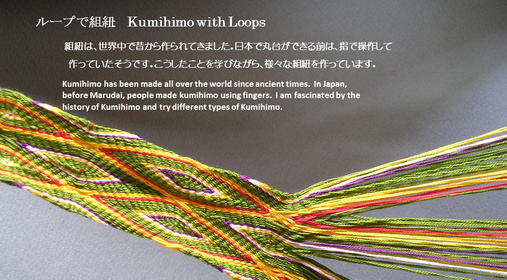 ループで組紐 Kumihimo with Loops