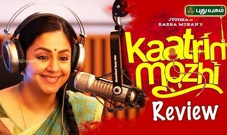 Kaatrin Mozhi Movie Review | Jyotika | Vidharth | Radha Mohan | Puthuyugam Tv