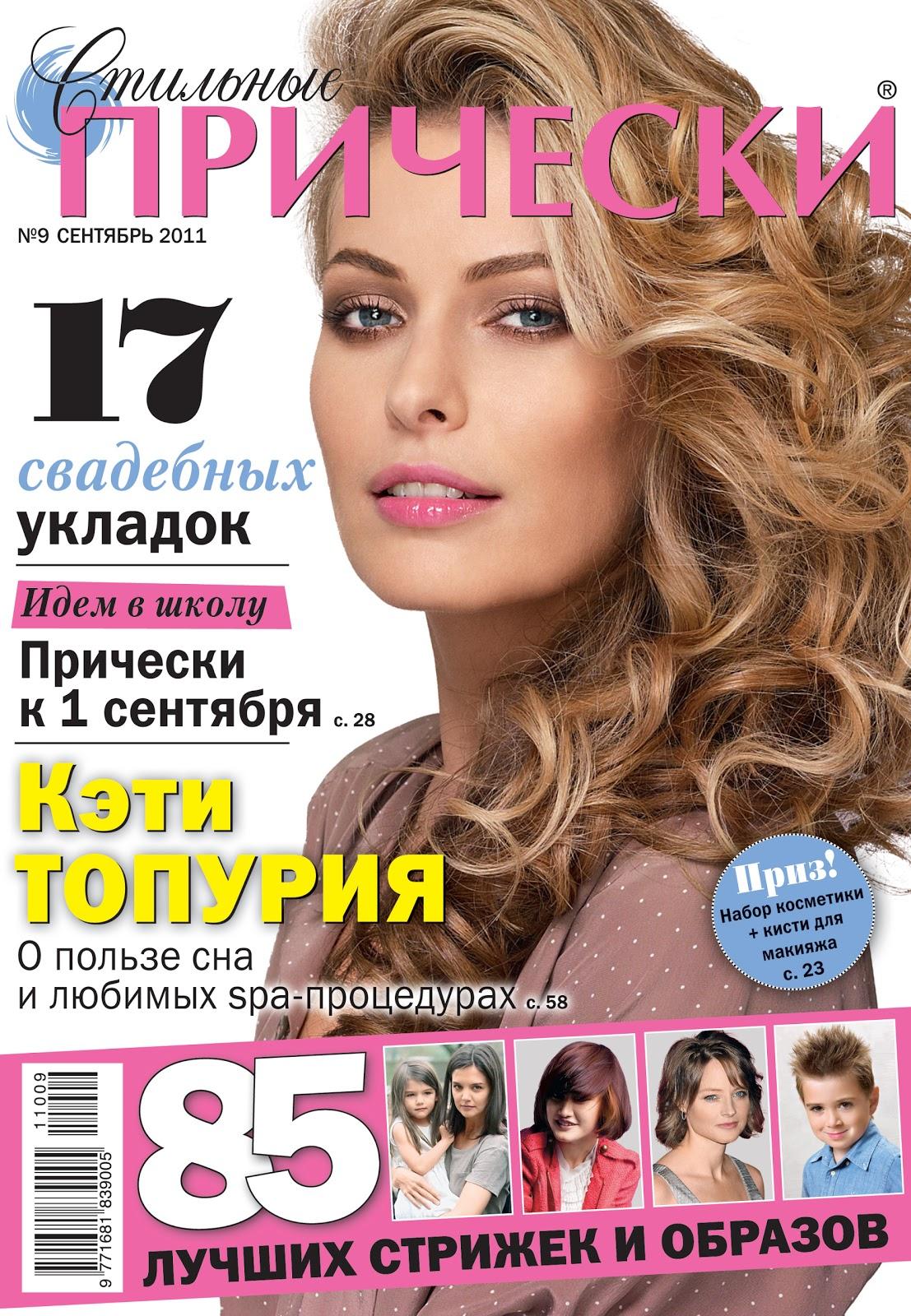 Модные журналы о стрижках