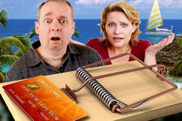 Как не попасть в кредитную ловушку