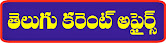 Telugu Current Affairs