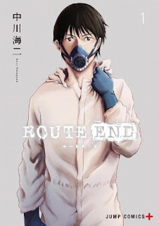 ROUTE END ルートエンド 第01巻