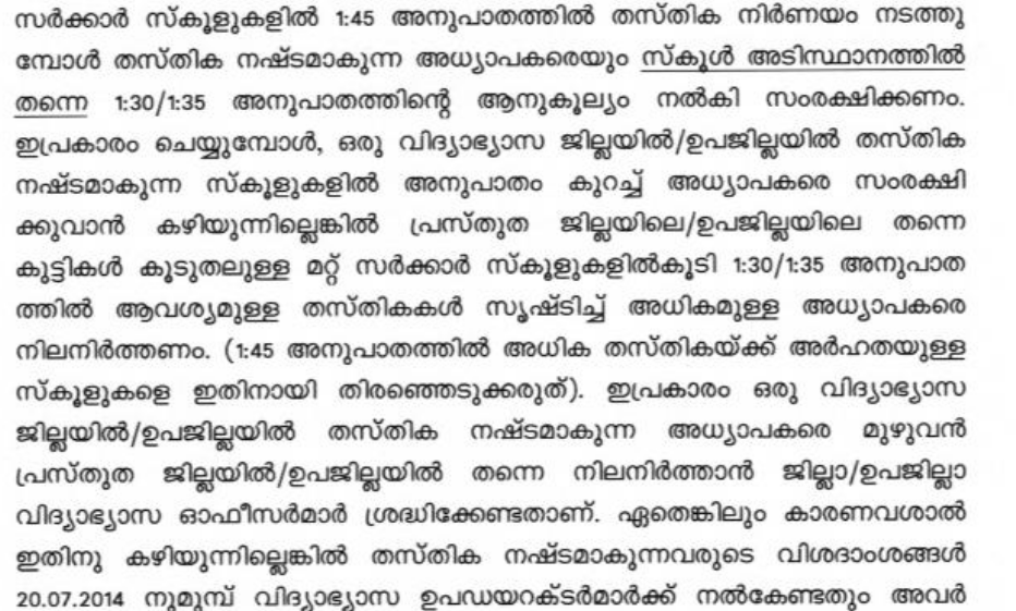 http://www.education.kerala.gov.in/downloads2014/circular/circular_10.7.2014.pdf