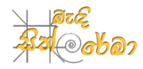 Sithbendirekha