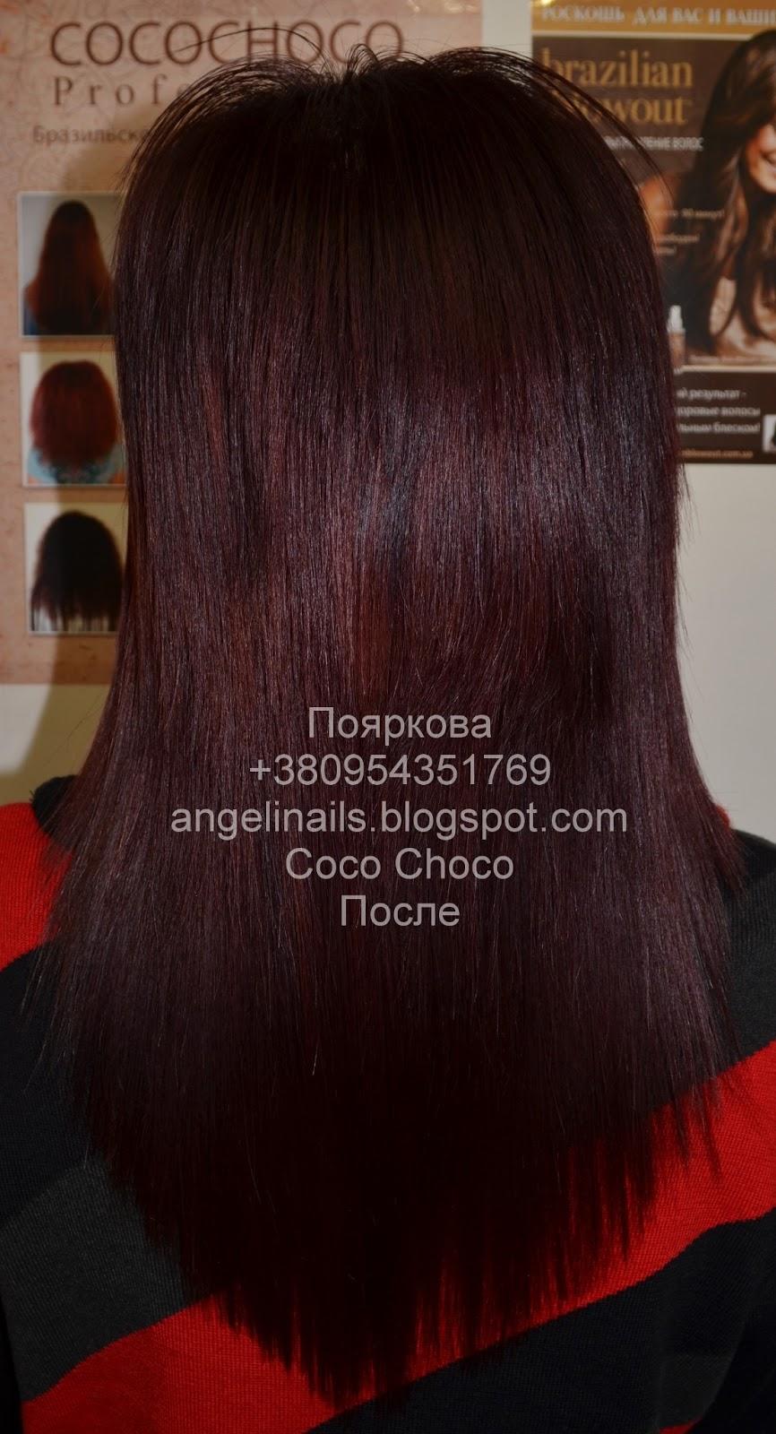 Кератиновое выпрямление волос шоко коко