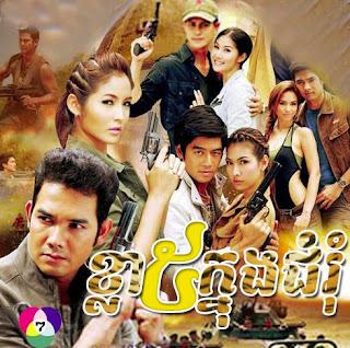 Khla 5 Knong Chomrum [25 End] Thai Drama Khmer Movie