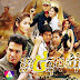 Khla 5 Knong Chomrum [25 End] Thai Drama Khmer Movie