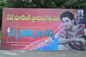 Okka Ammai Tappa movie launch-thumbnail-1