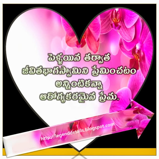 || Telugu Love Quotes ...