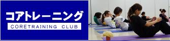 コアトレーニングクラブ