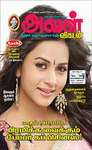 Aval vikatan tamil magazine | Paper cup Business