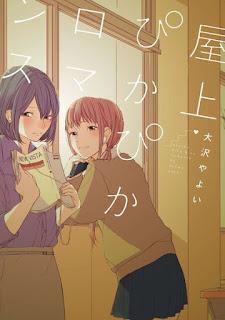 [大沢やよい] 屋上ぴかぴかロマンス