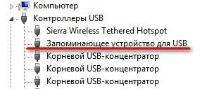 Запоминающее устройство для USB
