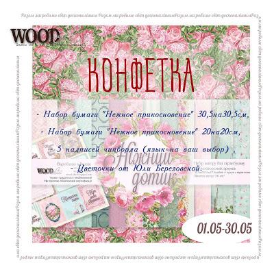 Конфетка от WoodChic