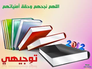 نتائج توجيهي فلسطين 2012