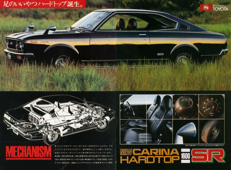 Toyota Carina Hardtop 1600SR