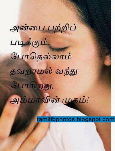 Mother love kavithai image