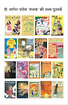 डा. नागेश पांडेय ' संजय ' की पुस्तकों की विस्तृत जानकारी के लिए यहाँ  क्लिक करें -