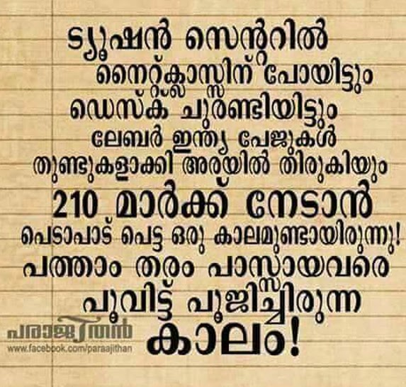 FUN & FUNNY JOCKS MALAYALAM : Kerala SSLC result 2015 Funny Facebook ...