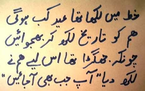 Eid urdu poetrygreetings and poems autumn eid mubarak urdu poetry quotessher ghazals and poems m4hsunfo