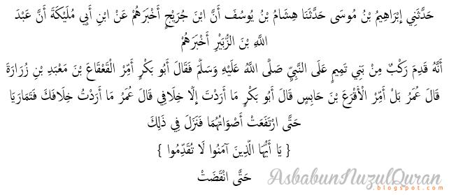 Quran Surat al Hujuraat ayat 1