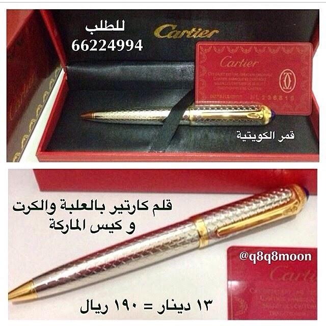 قلم تقليد كارتير بالعلبة و الكرت ذهبي بفضي