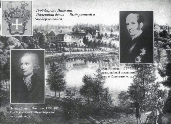 Барон Николаи