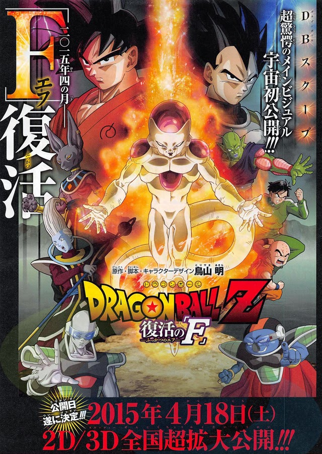 DRAGON BALL Z: FUKKATSU NO F (LA RESURREZIONE DI F) VIDEO IN ANTEPRIMA DEL FILM