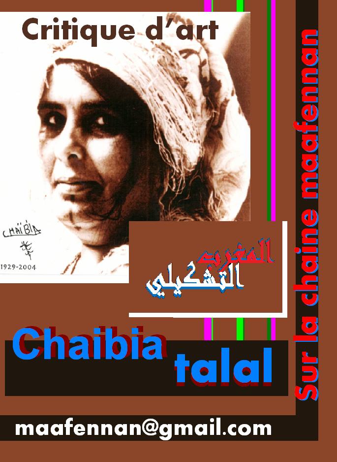 أيقونة التشكيل المغربي الشعيبية طلال