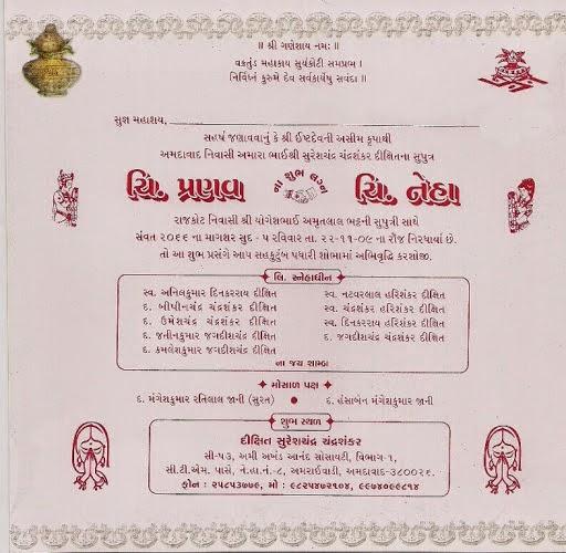 Wedding Invitation Wording In Gujarati Yaseen For