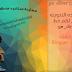 تركيب خط ge_dinar للمدونات البلوجر والووردبريس